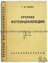 Поляк Г.Н. Краткая фотоэнциклопедия