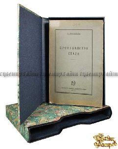Старинная книга Грум-Гржимайло В.Е. Производство стали