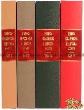 Великокняжеская, царская и императорская охота на Руси. Полный комплект 4-х томов