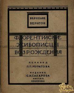 Коллекционная книга Бернсон Бернхард. Флорентийские живописцы возрождения