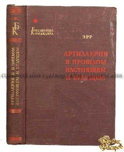 Антикварная книга Эрр Фредерик - Жорж Артиллерия в прошлом, настоящем и будущем
