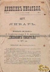 Достоевский Ф. М. Дневник писателя за 1877 год. Второй год издания