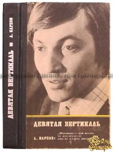 Старая книга Карпов А.Е. (автограф) Девятая вертикаль