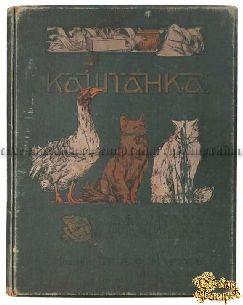 Старая книга Чехов А. П. Каштанка