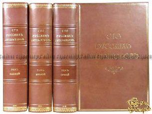 Коллекционная книга Сто русских литераторов