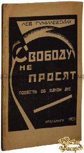 Гумилевский Л. Свободу не просят