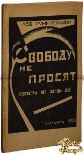 Редкая книга Гумилевский Л. Свободу не просят
