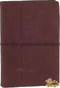 Антикварная книга Кайиро Сато. Япония и Америка в их взаимных отношениях