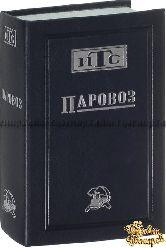 Сыромятников С. П. Паровоз