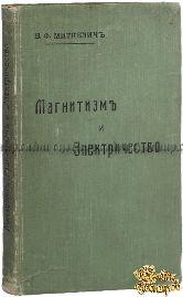Миткевич В. Ф. Магнитизм и электричество
