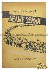 Гумилевский Л. - автограф. Белые земли