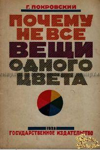 Старинная книга Покровский Г. Почему не все вещи одного цвета