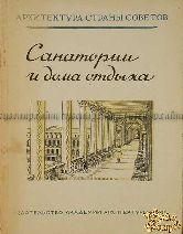 Самойлов А.В. Санатории и дома отдыха