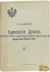 Редкая книга Большой Кремлевский Дворец. Дворцовые церкви и Придворные Соборы. Указатель к их обозрению