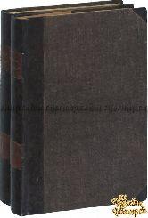 Островский А. Сочинения А.Островского в двух томах