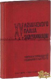 XV лет ленинского плана электрификации