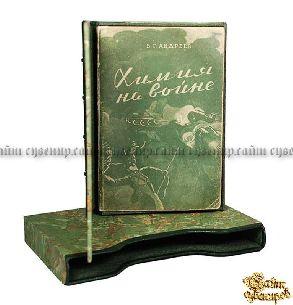 Редкая книга Андреев Б.Г. Химия на войне