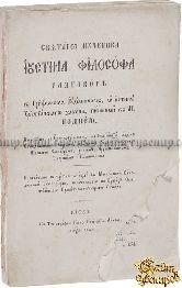 Святого мученика Иустина философа разговор с Трифоном Иудеянином о истине Христианского закона, писанный к Помпею