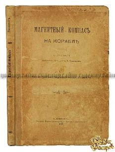 Старинная книга Павлинов В. Я. Магнитный компас на корабле