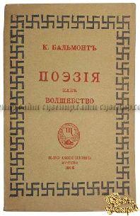 Антикварная книга Бальмонт К. Поэзия как волшебство