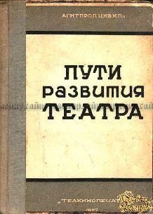 Старая книга Пути развития театра