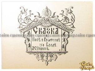Старинная книга Пушкин А.С. Сказка о попе и работнике его Балде
