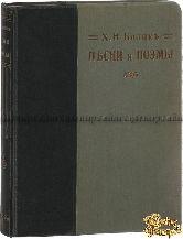 Бялик Х. Н. Песни и поэмы