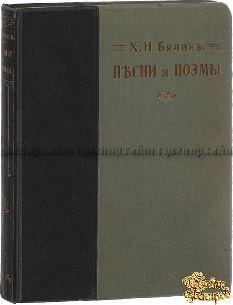 Букинистическая книга Бялик Х. Н. Песни и поэмы