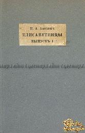 Аксенов И. А. Елисаветинцы