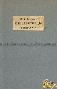 Антикварная книга Аксенов И. А. Елисаветинцы