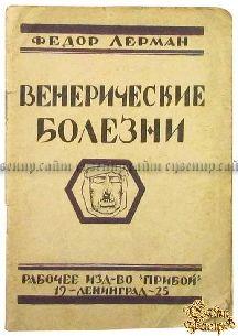Редкая книга Лерман Федор Венерические болезни