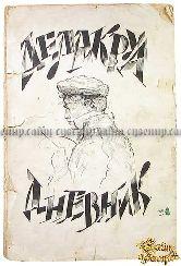 Дневник Эжена ДеЛакруа. Выпуск первый (1822-1832)