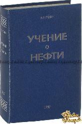 Губкин И.М. Учение о нефти (второе издание)