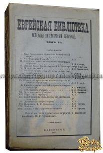 Антикварная книга Еврейская библиотека. Том VI