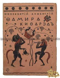 Коллекционная книга Анненский И. Ф. Фамира-кифарэд