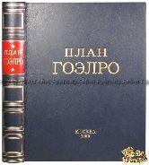 План ГОЭЛРО. Доклад 8-му съезду Советов
