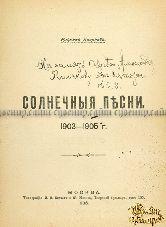 Поярков Н. - автограф. Солнечные песни: Стихотворения: 1903-1905 г.