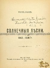 Поярков Н. - автограф. Солнечные песни: (Стихотворения): 1903-1905 г.