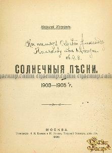 Букинистическая книга Поярков Н. - автограф. Солнечные песни: (Стихотворения): 1903-1905 г