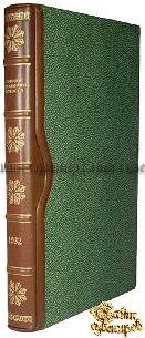 Старинная книга Губкин И. Горючие ископаемые Кузбасса