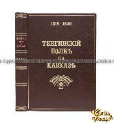 Тенгинский полк на Кавказе. 1819-1846. Юбилейный выпуск