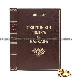 Редкая книга Тенгинский полк на Кавказе. 1819-1846. Юбилейный выпуск