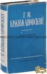 Кржижановский Г. М. Избранное