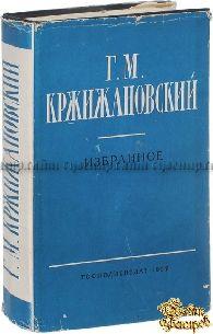 Старинная книга Кржижановский Г. М. Избранное