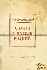 Рыльский М. Слово о матери-Родине : Стихи 1941-1942 г.