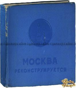 Старая книга Москва реконструируется