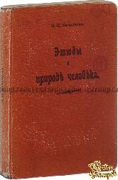 Мечников И.И. Этюды о природе человека