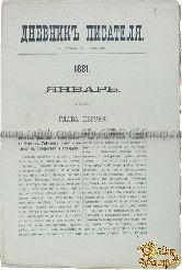 Достоевский Ф. М. Дневник писателя. Ежемесячное издание. Единственный выпуск на 1881 год. Январь