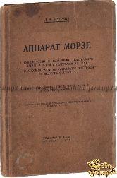Катрейн Л. Ф. Аппарат Морзе