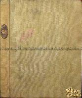 Бальмонт К. Д. Гимны, песни и замыслы древних